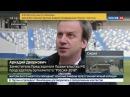 Новости на Россия 24 Аркадий Дворкович прокомментировал бойкот британских чиновников Чемпионата мира по футболу