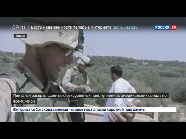 Новости на «Россия 24» • Пентагон рассказал о сексуальных преступлениях американских военных