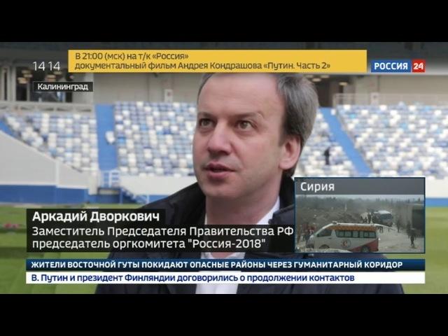 Новости на «Россия 24» • Аркадий Дворкович прокомментировал бойкот британских чиновников Чемпионата мира по футболу
