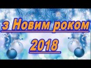 ПРИВІТАННЯ З НОВИМ РОКОМ,2018,та різдвом христовим,вітання,поздоровлення ,рік соб