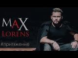 Макс Лоренс - Притяжение