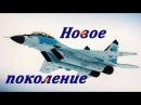 Испытания совершенной боевой машины МиГ 35 завершены