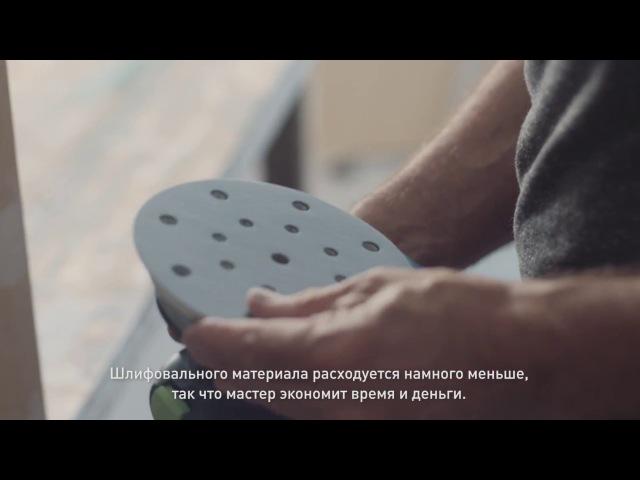 Система пылеудаления Festool: идеальная система для идеальной поверхности