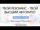 Твой Резонанс - Твой Высший Авторитет ~ Бентиньо Массаро | Озвучка Титры | TsovkaMedia
