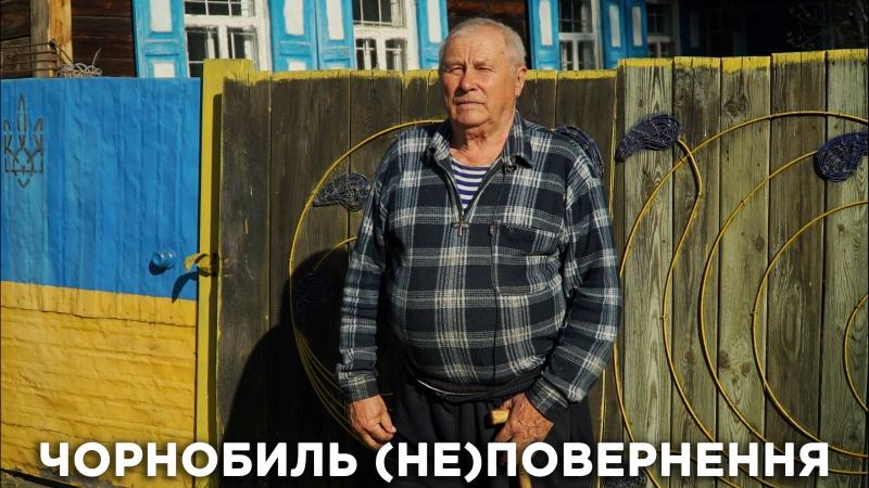Чорнобиль (не)повернення