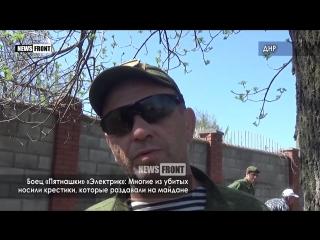 Боец «Пятнашки» «Электрик»: Многие из убитых носили крестики, которые раздавали на майдане
