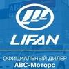 LIFAN в Челябинске   АВС-Моторс
