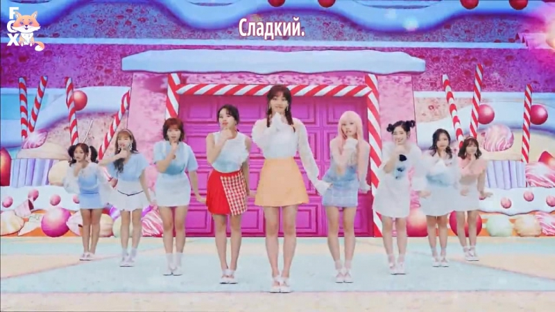 [FSG FOX] Twice - Candy Pop |рус.саб|