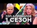 ТОП-5 ПРИКОЛОВ - Дизель Шоу - 1 сезон - ЛУЧШЕЕ ЮМОР ICTV