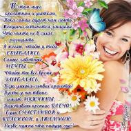 Поздравляю День Рождения 8 марта Девушке Женщине