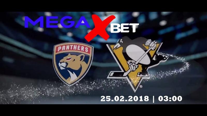 Трансляция матча NHL Флорида Пантерс - Питтсбург Пингвинс 😎🇺🇸🇺🇸