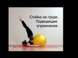 Людмила Букрина. Стойка на груди с фитбола, подводящие упражнения   Kats dance studio