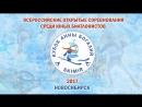Открытые всероссийские соревнования среди юных биатлонистов «Кубок Анны Богалий – SKIMiR»