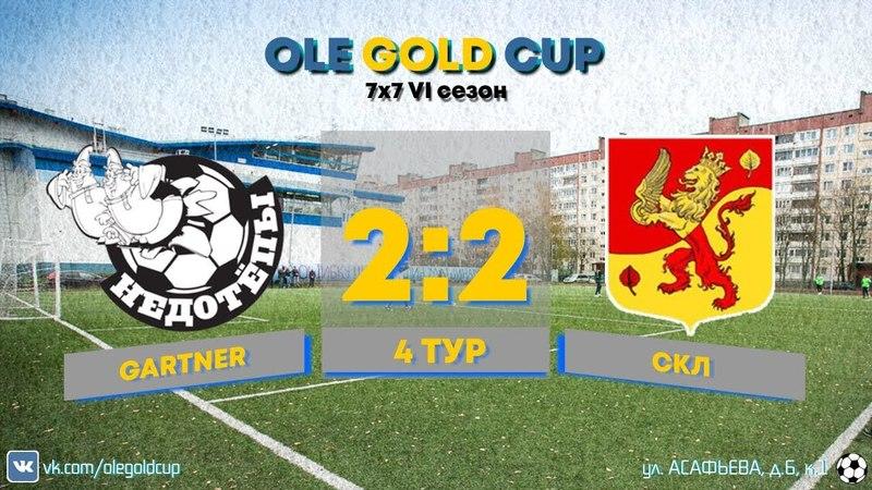Ole Gold Cup 7x7 VI сезон. 4 ТУР. СКЛ - ГАРТНЕР