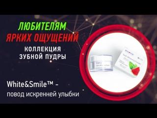 пудра для отбеливания зубов white smile
