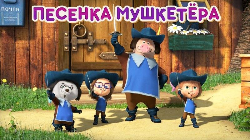 Маша и Медведь - ⚔️ Песенка Мушкетёра ⚔️ (Три Машкетёра) Новая песня для детей!