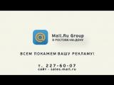 MAIL.RU_Ростов-на-Дону Промо