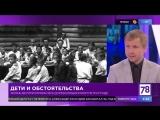 О беспризорниках Петрограда в программе