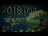 Гороскоп на 2018 год Овен- прогноз для знака Зодиака Овен на 2018 год