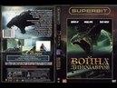 Вoйна динозавров 2007 ужасы фантастика воскресенье кинопоиск фильмы выбор кино приколы ржака топ