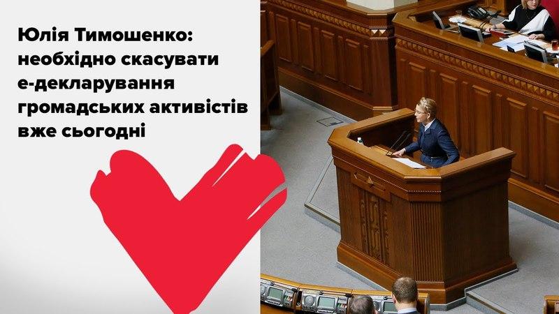 Юлія Тимошенко: Треба припинити шоу навколо громадських активістів та скасувати е-декларування (03.04.2018)