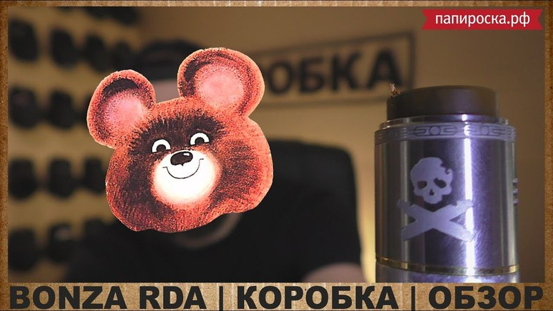 BONZA RDA by VANDY VAPE from ПАПИРОСКА РФ КОРОБКА ОБЗОР