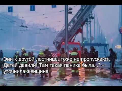 Бестолковые охранники ТЦ в Кемерово не выпускали школьников из огня