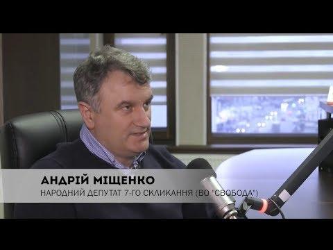Україна - Росія про війну та дипломатію, ворогів і союзників, дію й протидію | АНДРІЙ МІЩЕНКО