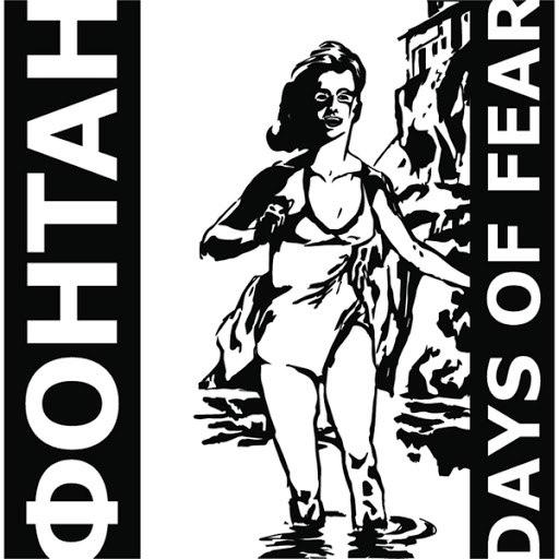 Фонтан альбом Days of Fear