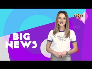 BIG NEWS - Выпуск 84
