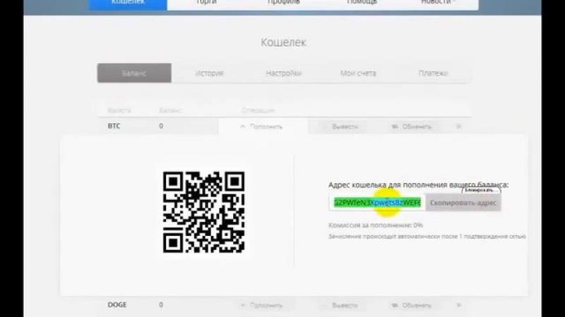 EXMO Эксмо регистрация кошелек ZDCup Биржа криптовалюты
