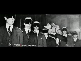 Тайны Чапман 12 сентября на РЕН ТВ