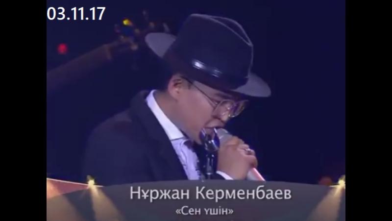Нуржан Керменбаев Сен үшін Live (Qara Bala ән кеші, жанды дауыс, 03.11.17)