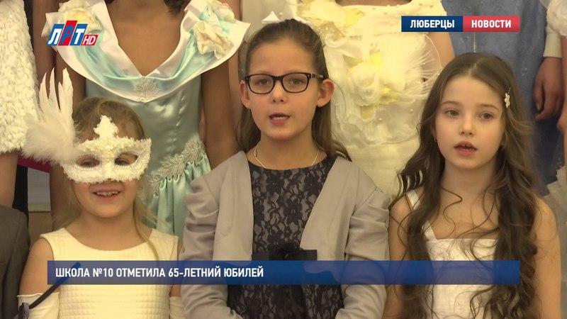 Школа 10 отметила 65 летний юбилей