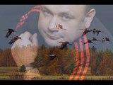 Артём Беркут - Улетают журавли...