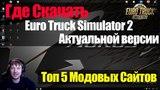 ETS2 Где скачать Euro Truck Simulator 2 последней версии Топ 5 Сайтов С Модами для ETS 2