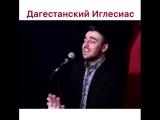 Дагестанский Иглесиас