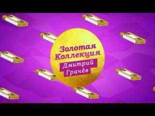 """""""Золотая коллекция"""" с Дмитрием Грачёвым на ТНТ4!"""