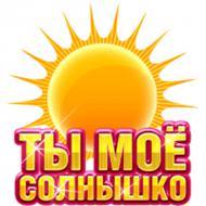 Люблю тебя больше всего на свете)) Никто не нужен больше)))