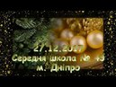 27.12.2017 Ялинка 1-2 кл.
