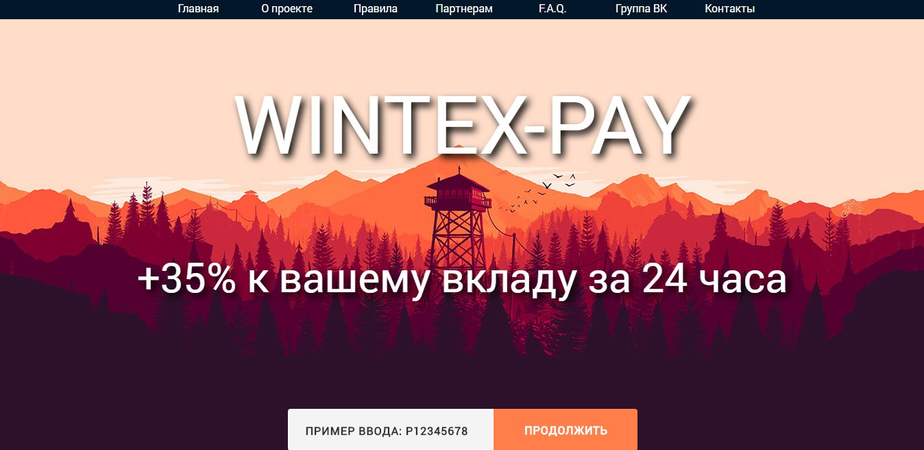 Постер к новости Wintex Pay
