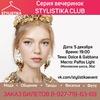 Stylistika Club Самара 19 июня 19:00