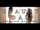 Beauty bar светланы диановой - территория красоты
