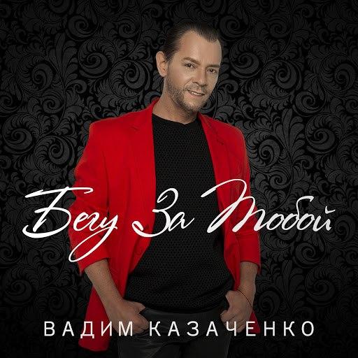 Вадим Казаченко альбом Бегу за тобой
