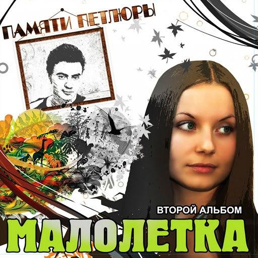 Малолетка альбом Памяти Петлюры, Ч. 2