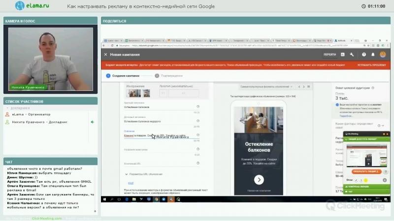 ELama: Настройка КМС (Контекстно-медийной сети) в Google AdWords в новом интерфейсе 15.03.18