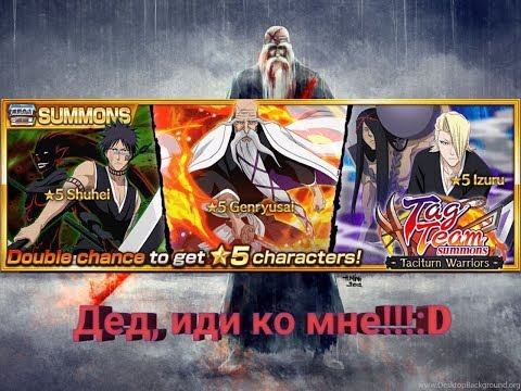 Bleach Brave Souls - ОТКРЫВАЕМ ВИТРИНУ TAG TEAM SUMMONS TACITURN WARRIORS 22