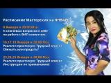 Мастерская 5 ключевых вопросов к себе по работе с ВИП-клиентом 09.01.18