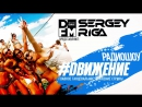 DJ Sergey Riga - Движение (DFM)