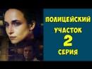 Мир Кино - Детектив (2015) - 2 серия